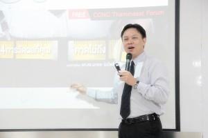 CONC Thammasat Forum : ''14 การวัดผลที่คุณคาดไม่ถึง''