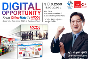 CONC Thammasat Forum ''Digital Opportunity from OfficeMate to Central Online: Expanding from local SMEs to Regional Player''