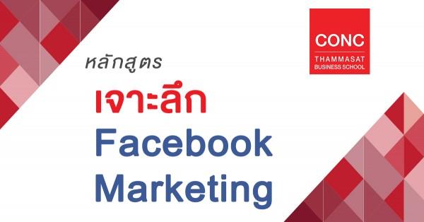 หลักสูตร เจาะลึก Facebook Marketing [Apply Now]