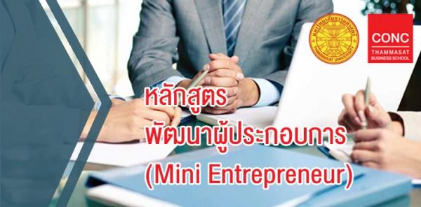 หลักสูตร พัฒนาผู้ประกอบการ (Mini Entrepreneur)