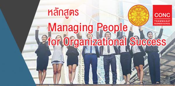 หลักสูตร การบริหารทรัพยากรมนุษย์เพื่อความสำเร็จขององค์การ (Managing People for Organizational Success)