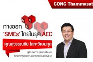 CONC Thammasat Forum ''ทางออก SMEs ไทยในยุค AEC''