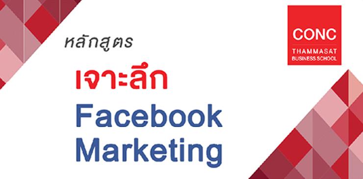 หลักสูตร เพิ่มยอดขาย ด้วย Facebook Marketing