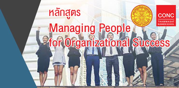 หลักสูตร การบริหารทรัพยากรมนุษย์เพื่อความสำเร็จขององค์การ