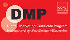 หลักสูตร พัฒนานักการตลาดดิจิตอลยุคใหม่  (Digital  Marketing Certificate Program - DMP)