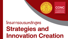 หลักสูตร Strategies and Innovation Creation