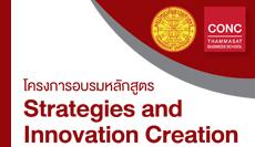 โครงการอบรมหลักสูตร Strategies and Innovation Creation