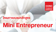 โครงการอบรมหลักสูตร พัฒนาผู้ประกอบการ (Mini Entrepreneur)