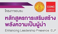 หลักสูตร การเสริมสร้างพลังความเป็นผู้นำ ( Enhancing Leadership Presence: ELP)
