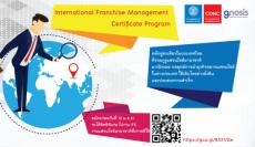 หลักสูตร การบริหารแฟรนไชส์ในต่างประเทศ (International Franchise Management Certificate Program)