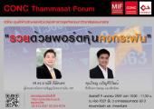 CONC Thammasat Forum ''รวยด้วยพอร์ตหุ้นคงกระพัน''