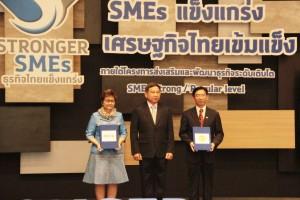 เน�เธ�เธฃเธ�เธ�เธฒเธฃเธ�เธฑเธ�เธ�เธฒ SMEs ''Stronger SMEs''