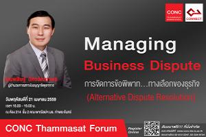 CONC Thammasat Forum ''Managing Business Dispute : เธ�เธฒเธฃเธ�เธฑเธ�เธ�เธฒเธฃเธ�เน�เธญเธ�เธดเธ�เธฒเธ�...เธ�เธฒเธ�เน�เธฅเธทเธญเธ�เธ�เธญเธ�เธ�เธธเธฃเธ�เธดเธ�''