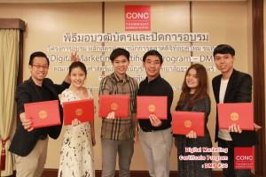 กิจกรรมวันปิดอบรมหลักสูตร Digital Marketing Certificate Program - DMP รุ่นที่ 30