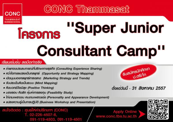 โครงการ ''Super Junior Consultant Camp''