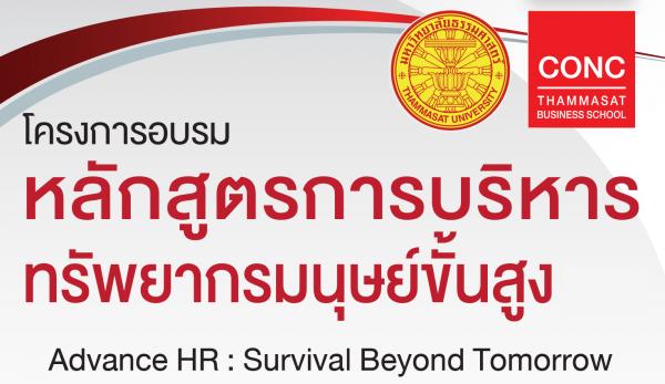 หลักสูตร การบริหารทรัพยากรมนุษย์ขั้นสูง (Advance HR : Survival Beyond Tomorrow)