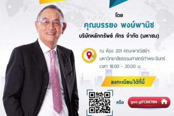 CONC Thammasat Forum ''เศรษฐกิจไทย ทางออกจากกับดัก''