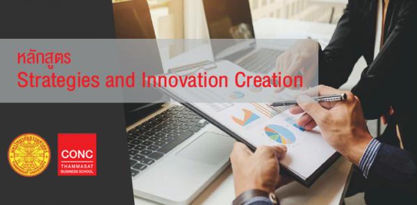 เธซเธฅเธฑเธ�เธชเธนเธ�เธฃ Strategies and Innovation Creation