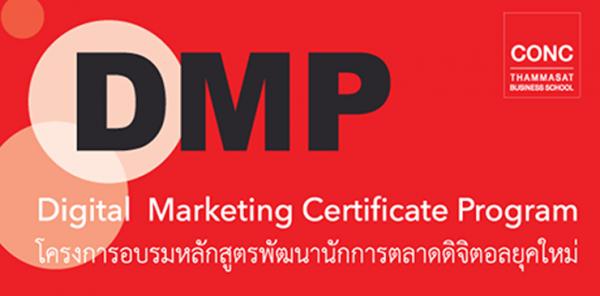 เธซเธฅเธฑเธ�เธชเธนเธ�เธฃ เธ�เธฑเธ�เธ�เธฒเธ�เธฑเธ�เธ�เธฒเธฃเธ�เธฅเธฒเธ�เธ�เธดเธ�เธดเธ�เธฑเธฅเธขเธธเธ�เน�เธซเธกเน�  (Digital  Marketing Certificate Program - DMP)