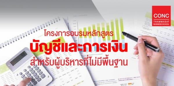 เธซเธฅเธฑเธ�เธชเธนเธ�เธฃ เธ�เธฑเธ�เธ�เธตเน�เธฅเธฐเธ�เธฒเธฃเน�เธ�เธดเธ�เธชเธณเธซเธฃเธฑเธ�เธ�เธนเน�เธ�เธฃเธดเธซเธฒเธฃเธ�เธตเน�เน�เธกเน�เธกเธตเธ�เธทเน�เธ�เธ�เธฒเธ�  (Finance for Non-financial Executive)