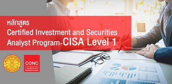 เธซเธฅเธฑเธ�เธชเธนเธ�เธฃ Certified Investment and Securities Analyst Program-CISA  Level 1