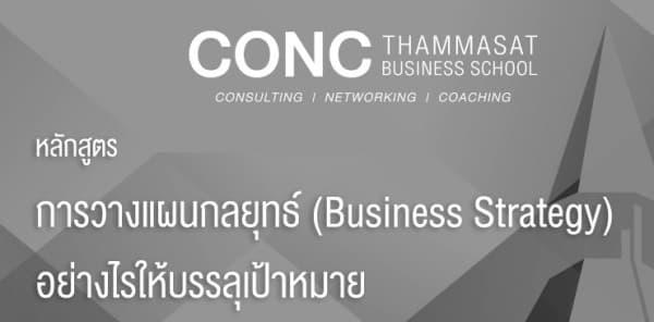 หลักสูตร การวางแผนกลยุทธ์ (Business Strategy) อย่างไรให้บรรลุเป้าหมาย
