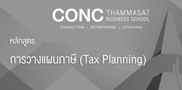 หลักสูตร การวางแผนภาษี  (Tax Planning)