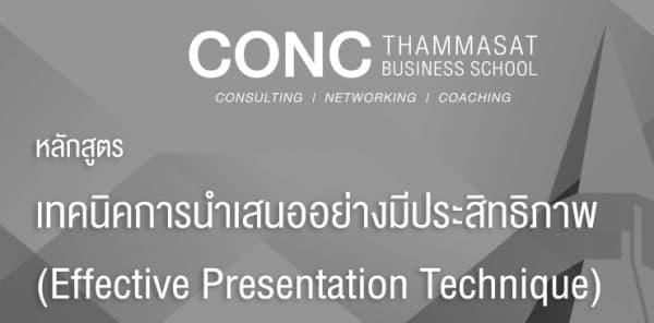 หลักสูตร เทคนิคการนำเสนออย่างมีประสิทธิภาพ  (Effective Presentation Technique)
