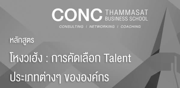 หลักสูตร โหงวเฮ้ง : การคัดเลือก Talent ประเภทต่างๆ ขององค์กร