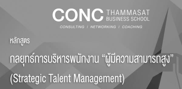 """หลักสูตร กลยุทธ์การบริหารพนักงาน """"ผู้มีความสามารถสูง"""" (Strategic Talent Management)"""