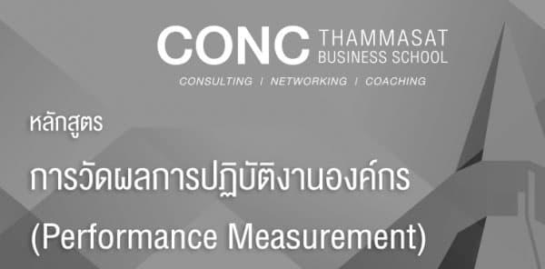 หลักสูตร การวัดผลการปฏิบัติงานองค์กร (Performance Measurement)