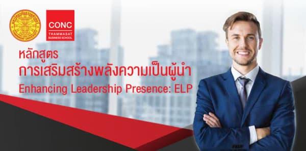 เธซเธฅเธฑเธ�เธชเธนเธ�เธฃ เธ�เธฒเธฃเน�เธชเธฃเธดเธกเธชเธฃเน�เธฒเธ�เธ�เธฅเธฑเธ�เธ�เธงเธฒเธกเน�เธ�เน�เธ�เธ�เธนเน�เธ�เธณ ( Enhancing Leadership Presence: ELP)