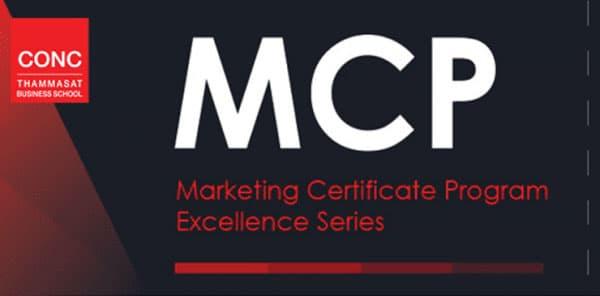 เธซเธฅเธฑเธ�เธชเธนเธ�เธฃ เธ�เธฑเธ�เธ�เธฒเธ�เธฑเธ�เธ�เธฒเธฃเธ�เธฅเธฒเธ�เธขเธธเธ�เน�เธซเธกเน� Marketing Certificate Program (MCP - Excellence Series)