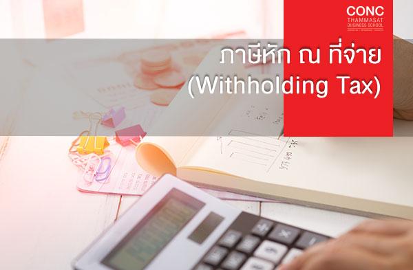 หลักสูตร  ภาษีหัก ณ ที่จ่าย (Withholding Tax)