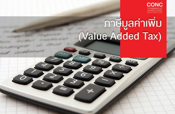 หลักสูตร  ภาษีมูลค่าเพิ่ม (Value Added Tax)