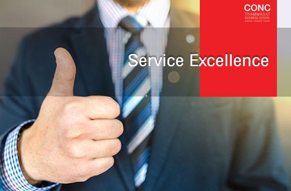 หลักสูตร Service Excellence