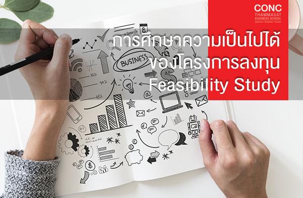 หลักสูตร การศึกษาความเป็นไปได้ของโครงการลงทุน (Feasibility Study)