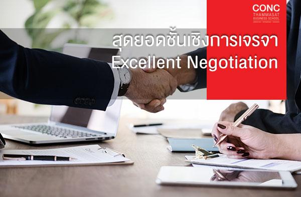 หลักสูตร สุดยอดชั้นเชิงการเจรจา  (Excellent Negotiation)