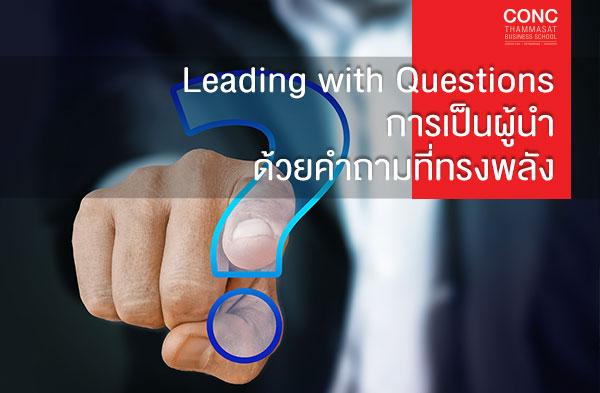 หลักสูตร Leading with Questions: การเป็นผู้นำด้วยคำถามที่ทรงพลัง
