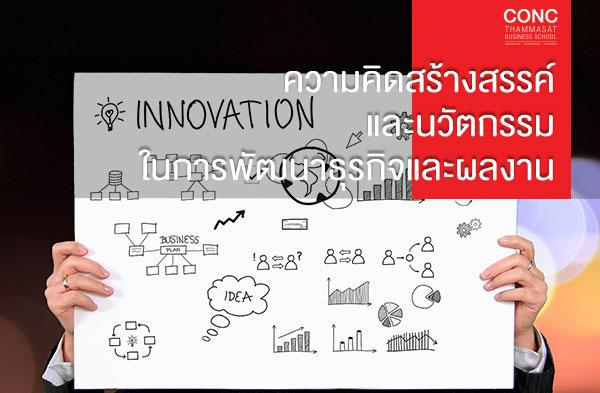 หลักสูตร ความคิดสร้างสรรค์และนวัตกรรมในการพัฒนาธุรกิจและผลงาน Improving Business and Performance through Creative and Innovative Thinking