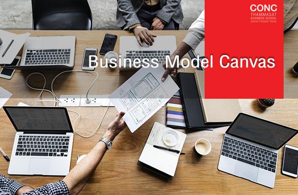 หลักสูตร Business Model Canvas
