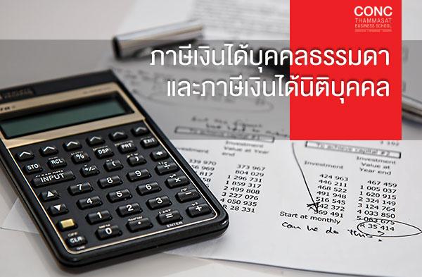 หลักสูตร  ภาษีเงินได้บุคคลธรรมดา (Personal Income Tax) และภาษีเงินได้นิติบุคคล (Corporate Income Tax)