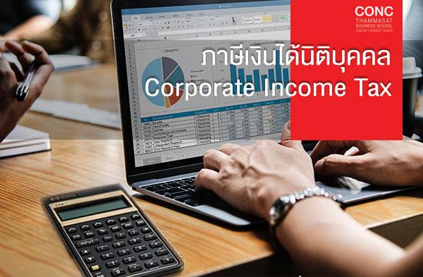หลักสูตรภาษีเงินได้นิติบุคคล (Corporate Income Tax)