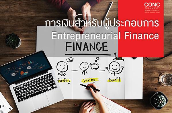 หลักสูตร การเงินสำหรับผู้ประกอบการ (Entrepreneurial Finance)