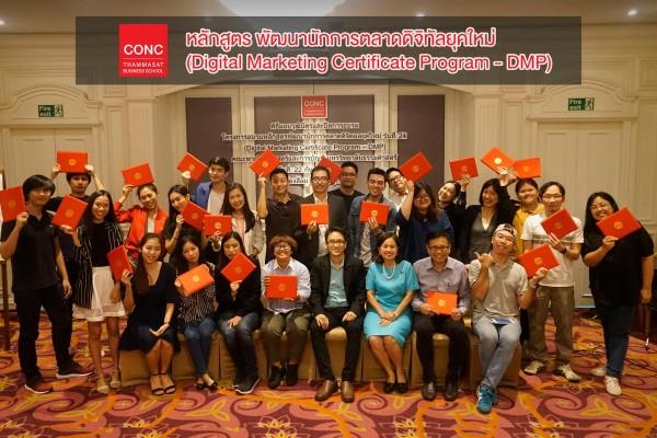 พิธีมอบวุฒิบัตร หลักสูตร Digital Marketing Certificate Program - DMP รุ่นที่ 24