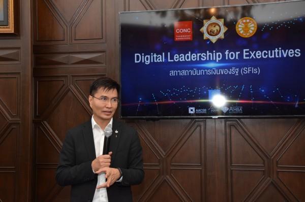 TBS X SFI: Digital Leadership for Executives