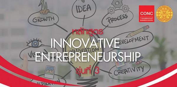 เธซเธฅเธฑเธ�เธชเธนเธ�เธฃ Innovative Entrepreneurship