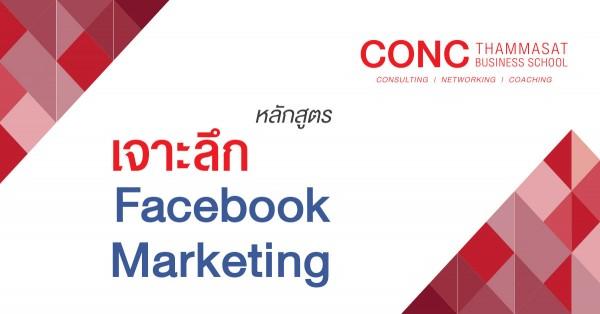 เธซเธฅเธฑเธ�เธชเธนเธ�เธฃ เน�เธ�เธฒเธฐเธฅเธถเธ� Facebook Marketing