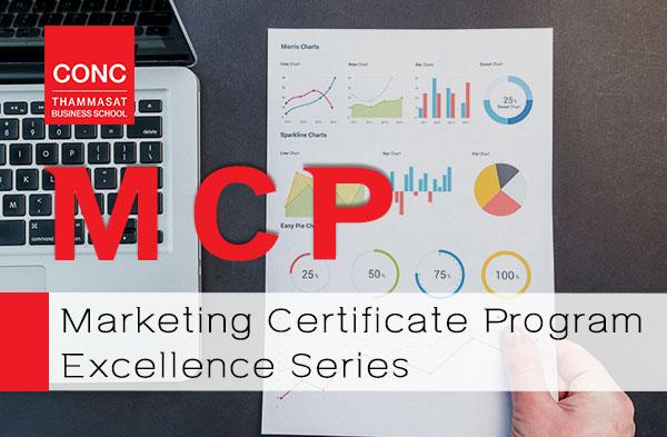 หลักสูตร พัฒนานักการตลาดยุคใหม่ Marketing Certificate Program (MCP - Excellence Series)