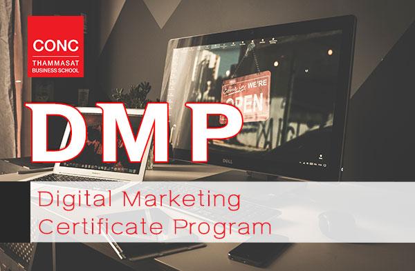 หลักสูตร พัฒนานักการตลาดดิจิทัลยุคใหม่  (Digital  Marketing Certificate Program - DMP)